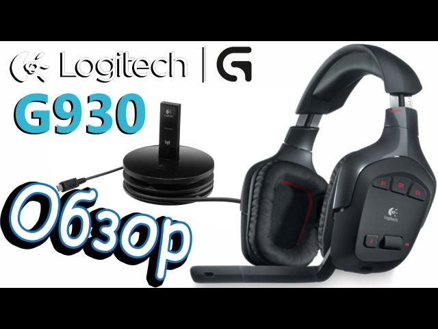 Обзор и Подключение игровой гарнитуры Logitech Wireless Gaming Headset G930