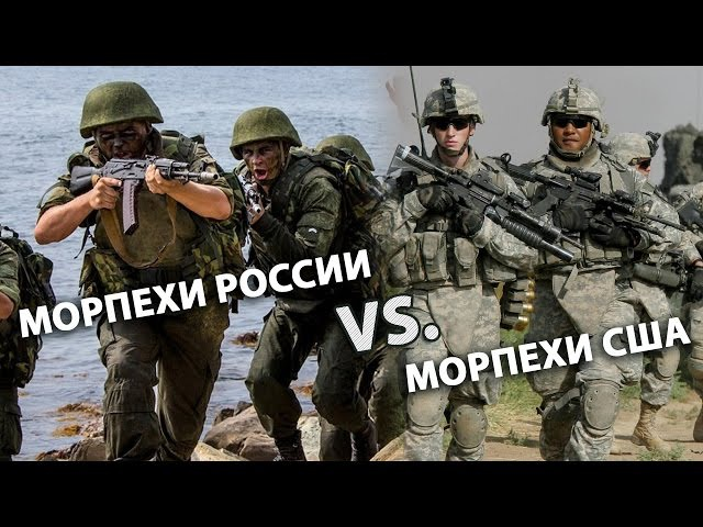 Морпехи России VS. Морпехи США / Russian Marines VS. US Marines