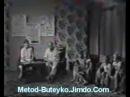 Редкое видео Метод Дыхания Бутейко преподает сам автор часть 2 из 2