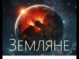 ЗЕМЛЯНЕ - Самый Запретный Документальный Фильм 2015 [18+]