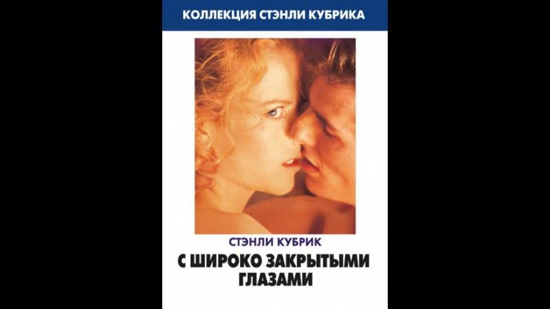 «С широко закрытыми глазами» (Eyes Wide Shut, 1999)