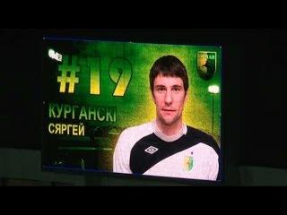 Сяргей Курганскі - лепшы гулец ФК