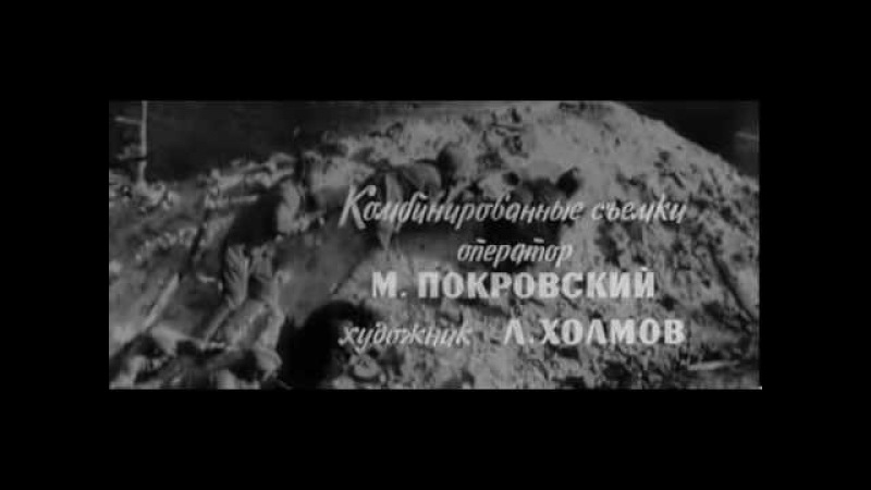 песня Спой ты мне про войну Из к/ф Рабочий поселок (1965) муз. - И.Шварц сл. - Г.Шпаликов