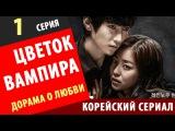 ЦВЕТОК ВАМПИРА  1 серия Вампирский цветок корейские сериалы с русской озвучкой дорамы
