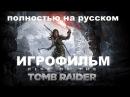 ИГРОФИЛЬМ Rise of the Tomb Raiderвсе катсцены на русскомXBOX ONE