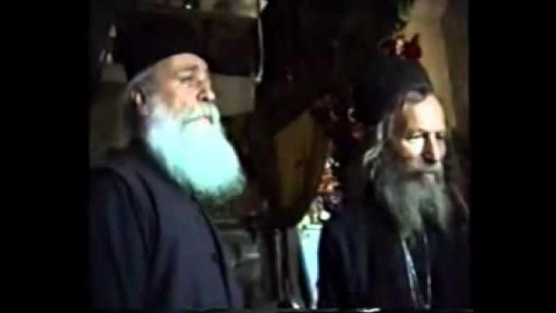 Старац СТЕФАН СВЕТОГОРАЦ појање са грчким монахом