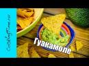 Гуакамоле вкусная мексиканская закуска соус паста из авокадо простой рецепт Guacamole