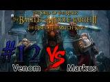 Бои против друг друга #12 [Гномы vs Гномы] в LotR: The Battle for Middle-earth II: TRotW-K