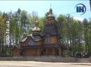 В Тернополі збудували екологічно чисту церкву