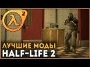 Блокада Комбайнов. Half-Life 2 Моды 2016. Impasse Bypass BacktrackVille