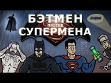 Бэтмен не против Супермена TOON SANDWICH (озвучка HITSLIVE)