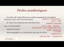 Урок французского языка Lecture commentée Perles académiques