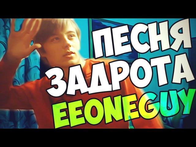Песня задрота | EeOneGuy | Перезалив