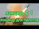 Панцирь С1 Кошмар для Пилотов Российский ЗРПК панцирь зенитный ракетно пушечный комплекс стрельба ви