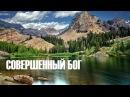 СОВЕРШЕННЫЙ БОГ (христианская песня, клип)