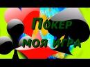 Покер онлайн на русском или моя игра в покер на реальные деньги часть 48