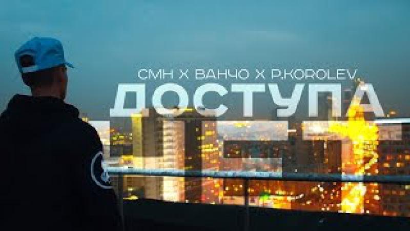 CMH x ВАНЧО - ДОСТУПА НЕТ (feat. Pasha Korolev)