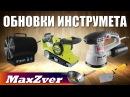 Timberk TIH R2S 3K, ЗУБР ЗОШМ 450 125, Ryobi EBS 800V 3001146