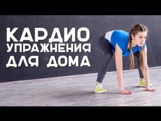 Кардио упражнения для дома [Workout   Будь в форме]