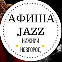 Логотип Афиша джазовых концертов в Нижнем Новгороде