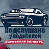 Подслушано у Водителей | Киров | ПУВ43