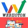 Digital-агентство WebПоток