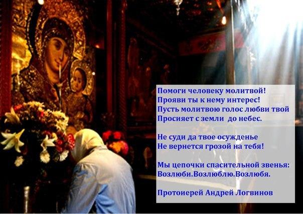 Молитва при голосах