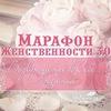 ♥Марафон Женственности от Оли и Алексея Валяевых