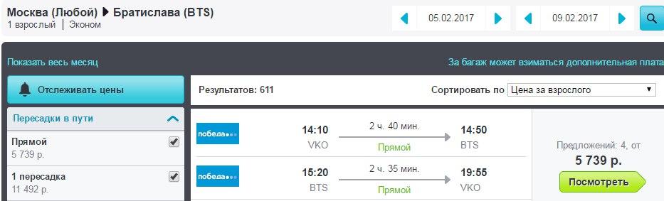 авиакомпания победа лоукостер победа распродажа билетов москва кельн дешево билеты москва братислава дешево