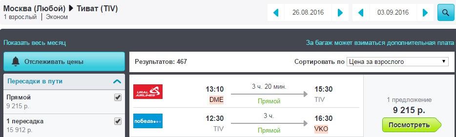 Авиабилеты в Черногорию. билеты москва-Тиват август-сентябрь 2016. билеты москва-тиват дешево. победа уральские авиалинии