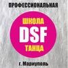 "ТАНЦЫ МАРИУПОЛЬ, ШКОЛА ТАНЦА ""DSF"" г. Мариуполь"