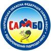 Харьковская областная федерация самбо НФСУ