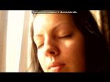 «С моей стены» под музыку Тамерлан и Алена - Держи меня по-крепче. Picrolla