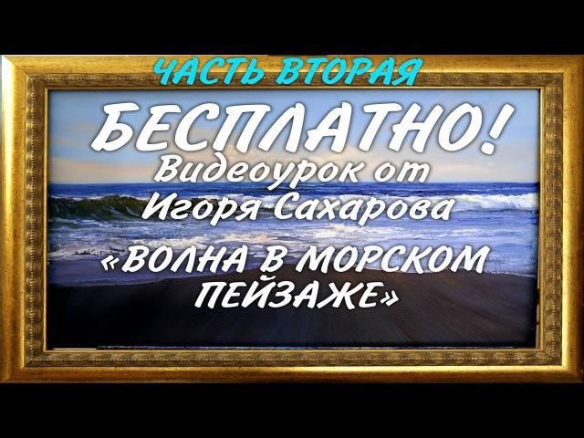 НОВИНКА! Бесплатно видеоурок Волна в морском пейзаже Ч.2
