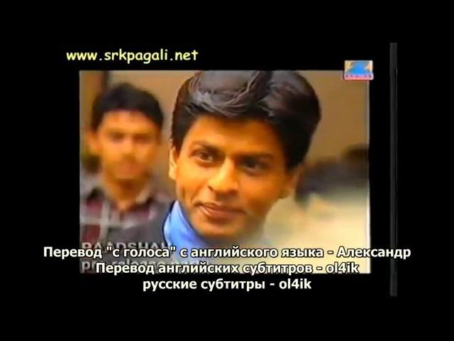Съемки фильма Baadshah Бадшах часть 1 1999 Shah Rukh Khan Шахрукх Кхан с русскими субтитра