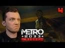 Прохождение Metro 2033 Redux - 4 Старая война