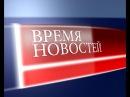 Время Новостей Выпуск от 02 03 2016