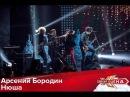 Главная сцена - Арсений Бородин & Нюша