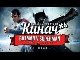 Подкаст Кинач — Бэтмен не против Супермена | 18+