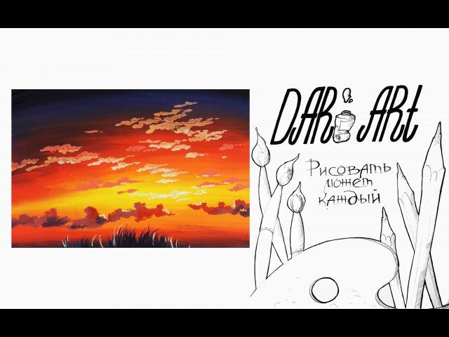 Для начинающих! Как нарисовать закат гуашью! Dari_Art рисоватьМОЖЕТкаждый