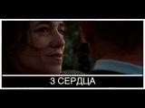 Трейлер французской драмы Три сердца 2014 Шарлотта Генсбур, Катрин Денёв