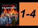 Белая стрела возмездия 1-4 серия 2015 Боевик, фильм, сериал, смотреть онлайн