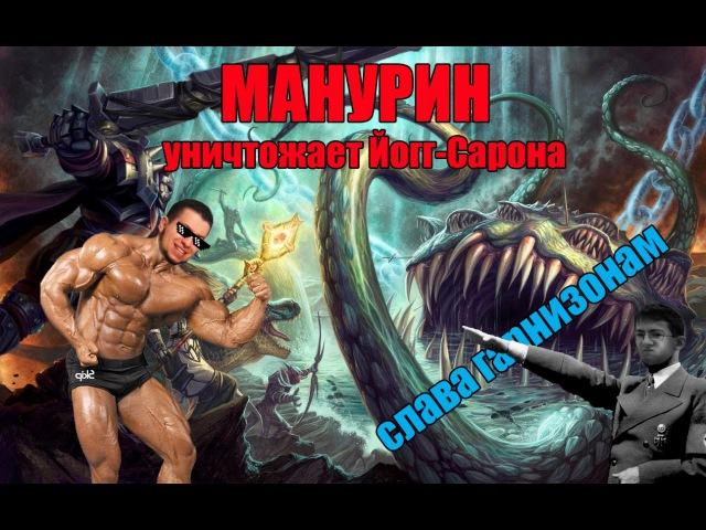 Манурин уничтожает Йогг-Сарона. Дотеры атакуют