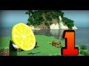 LemonCraft часть 1 Начало! Первый домик