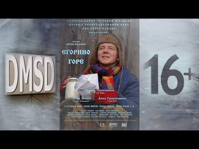 Егорино горе кино комедия официально HD Egorino Gore Film Official Streaming Copy