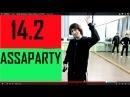 Уроки Лезгинки от школы Аскера ASSAPARTY - часть 14.2