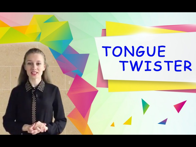 Tongue twister Betty Botter .Скороговорки на английском языке.