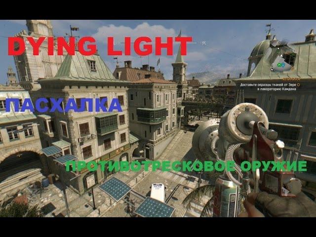 Dying Light | Пасхалки 2 | Противотресковое оружие