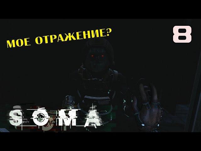 Вся правда о Саймоне [SOMA 8]