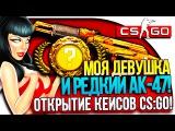 МОЯ ДЕВУШКА СКРАФТИЛА РЕДКИЙ AK-47! - ВЫПАЛ КРУТОЙ СКИН! - ЭПИЧНОЕ ОТКРЫТИЕ КЕЙСОВ В CS:GO!